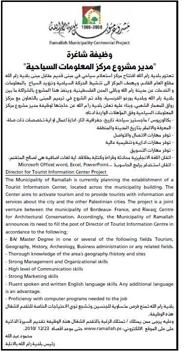 الله مدير المعلومات السياحية