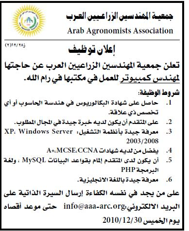 المهندسين الزراعيين العرب Arab Agronomists Association