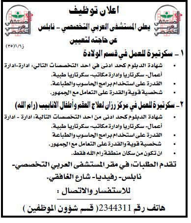 المستشفى التخصصي|وظائف شاغرة|وظائف الفلسطينية|وظائف
