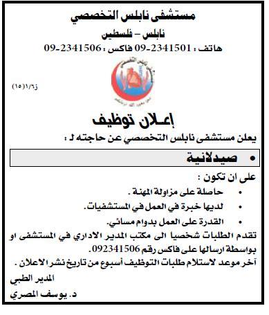 التخصصي| صيدلانية| الفلسطينية