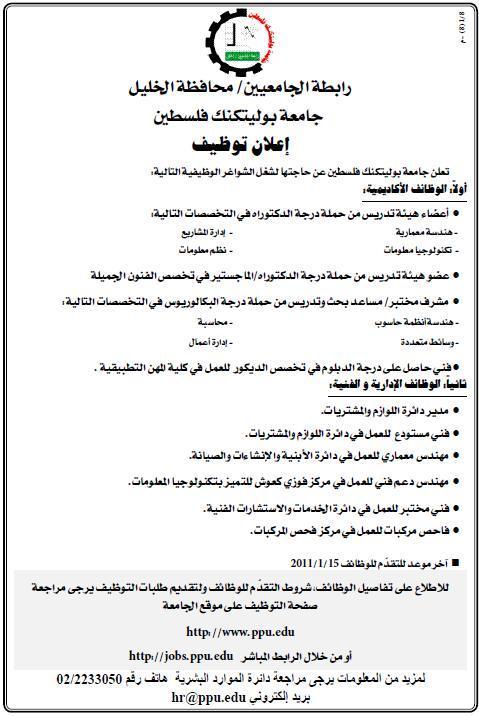 بوليتكنك الفلسطينية وظائف