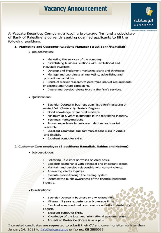 Vacancy Palestine Al-Wasata Securities Company