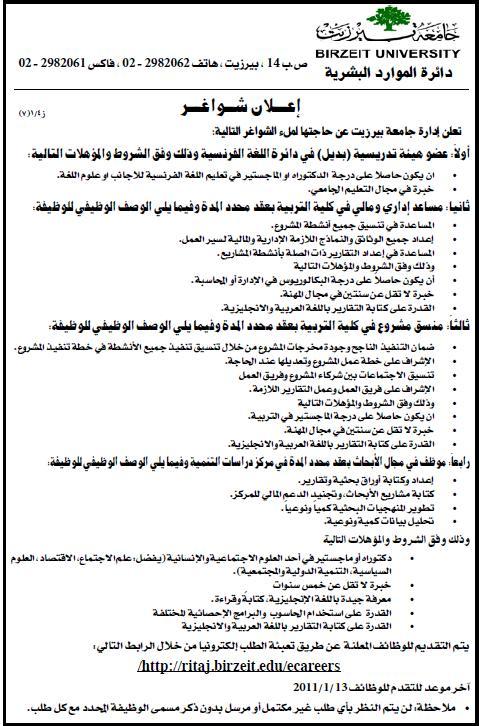 الفلسطينية|وظائف