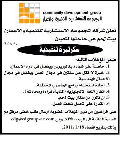 الاستشارية والاعمار| تنفيذية|وظائف الفلسطينية