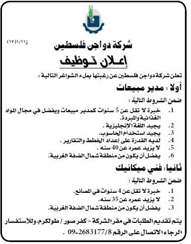 فلسطين|مدير طولكرم|وظائف الفلسطنية