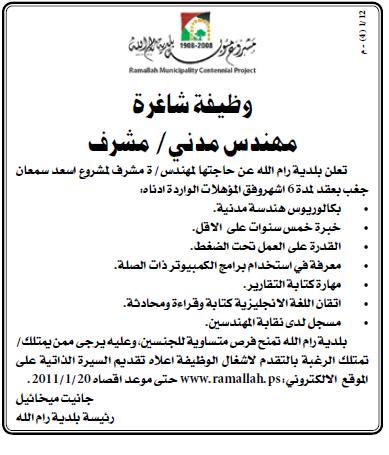 الله|مهندس/ة الفلسطينية