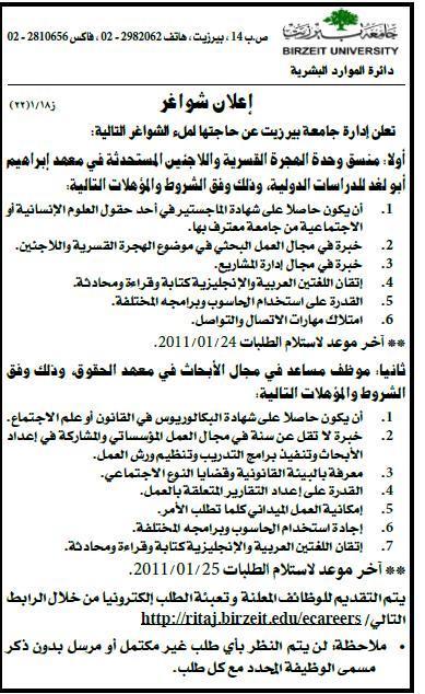 الفلسطينية وظائف