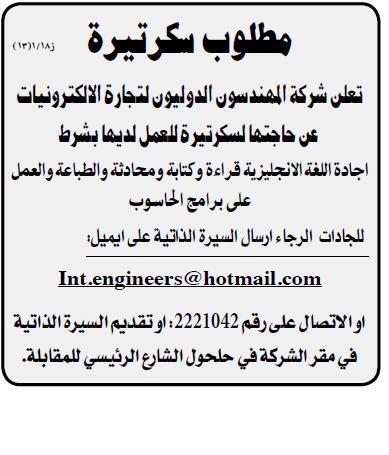 المهندسون الدوليون الالكترونيات|سكرتيرة|وظائف الفلسطينية |حلحول