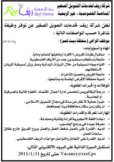 الخصوصية|موظف الفلسطينية