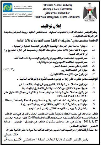 الصلبة|عدة شاغرة|وظائف الخليل|وظائف الفلسطينية