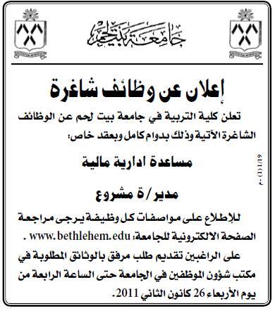 Vacancy Palestine Bethlehem University|Bethlehem |Project
