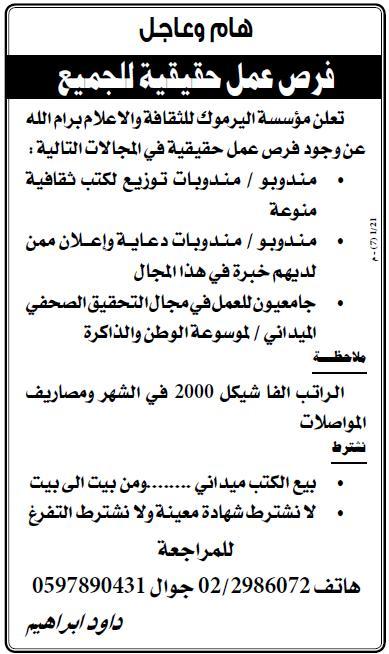والاعلام  متعددة وظائف الفلسطينية