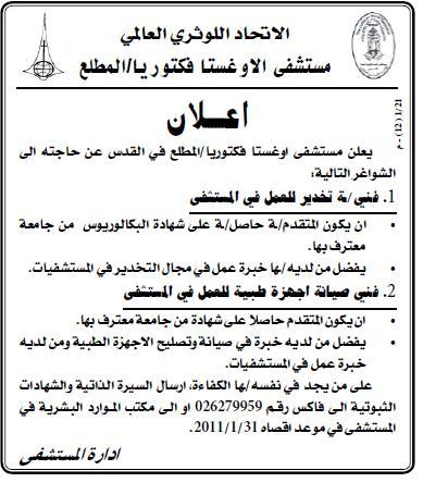 الاوغستا فكتوريا| الفلسطينية|