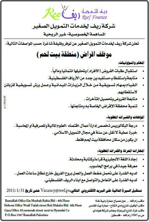 اقراض|وظائف الفلسطينية