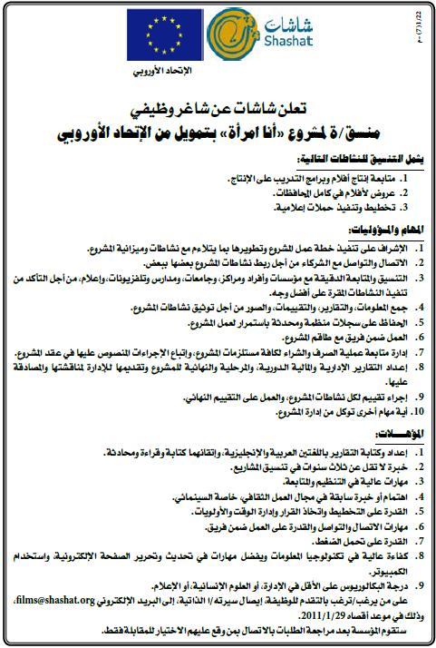 امرأة|منسق الفلسطينية|وظائف