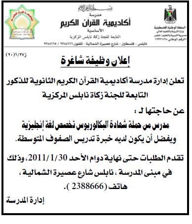 اكاديمية انجليزية وظائف الفلسطينية