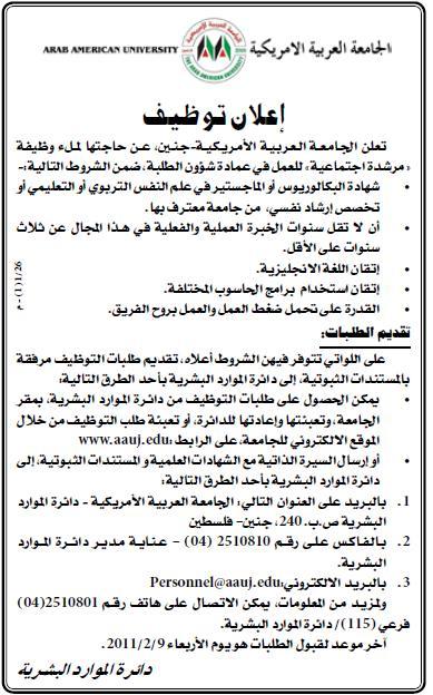 العربية الامريكية| اجتماعية|وظائف الفلسطينية