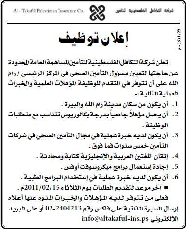 الفلسطينية الفلسطينية  الشاغرة 30-1-2011