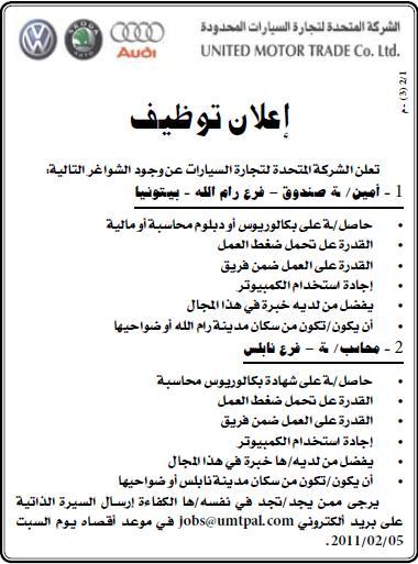 السيارات| الفلسطينية