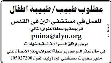 اطفال وظائف القدس وظائف الفلسطينية وظائف الفلسطينية