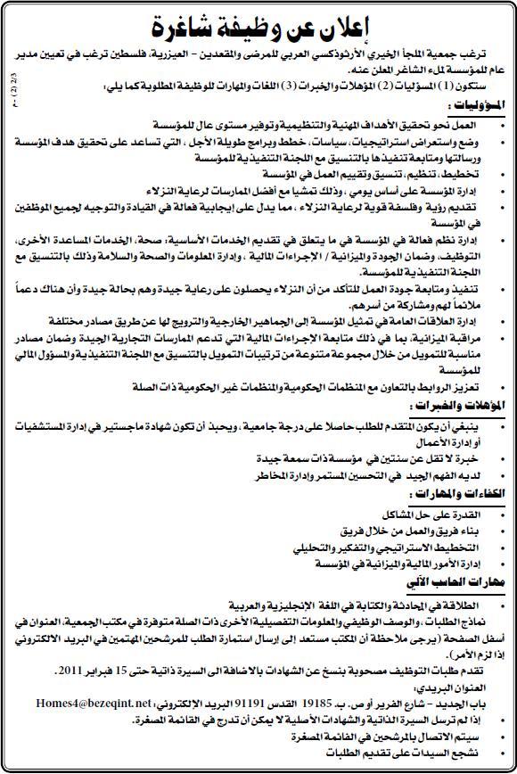 الارثوذوكسي والمقعدين|مدير عام|وظائف العيزرية الفلسطينية|وظائف