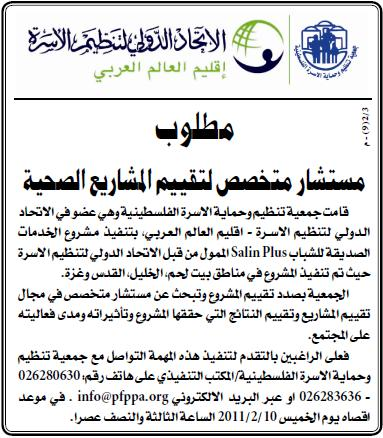 الاتحاد الاسرة| المشاريع الفلسطينية