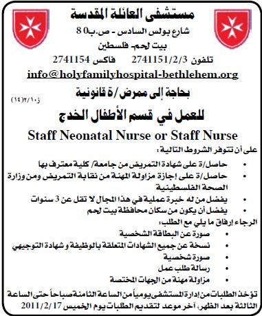 العائلة المقدسة ممرض/ة قانونية وظائف لحم وظائف الفلسطينية وظائف