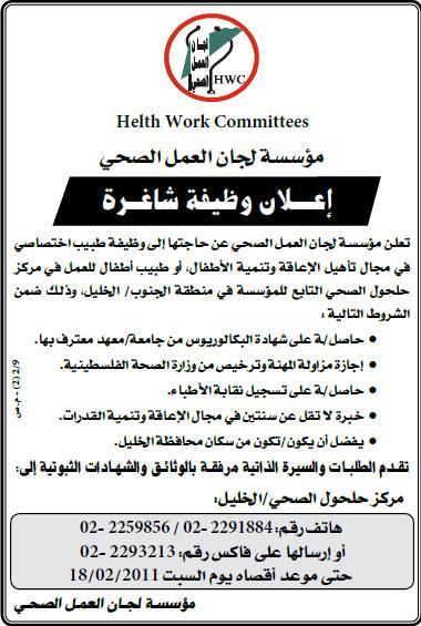الصحي|طبيب اختصاصي|وظائف حلحول|وظائف الفلسطينية|وظائف الفلسطينية
