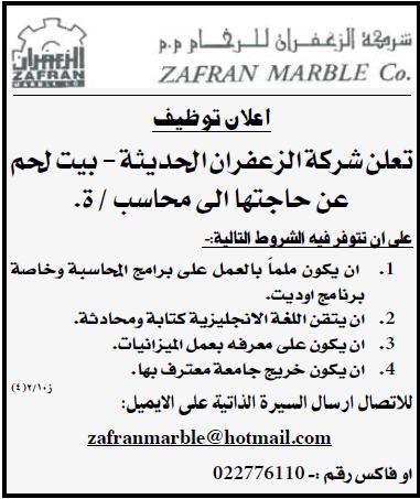 الزعفران محاسب/ة| الفلسطينية