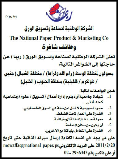 National Paper Product & Marketing