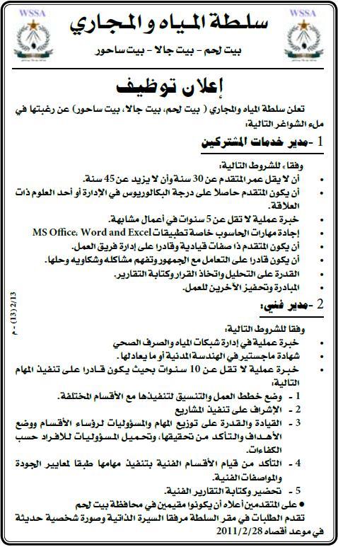 والمجاري| الفلسطينية