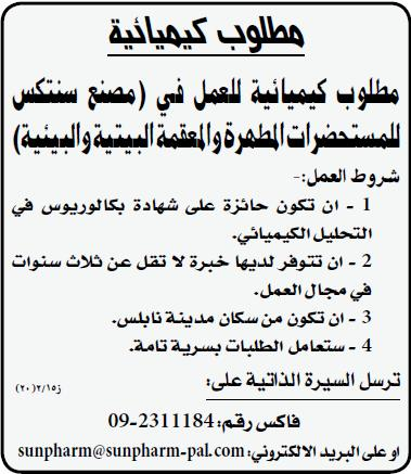 للمستحضرات البيتية والبيئية| كيميائية| الفلسطينية