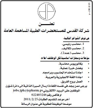 للمستحضرات الطبية|وظائف الفلسطينية