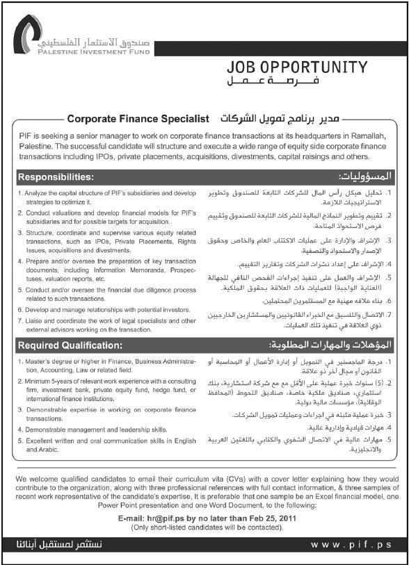 الاستثمار الفلسطيني|مدير الشركات| الفلسطينية