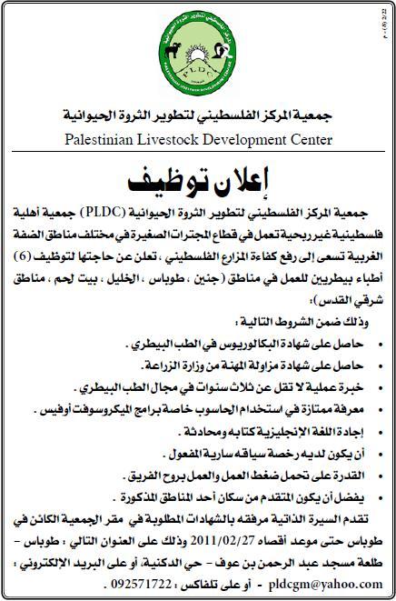 الفلسطيني الحيوانية| بيطريين| الفلسطينية