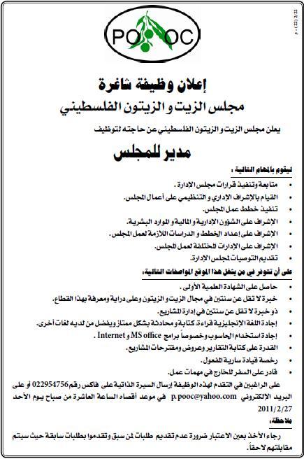 والزيتون الفلسطيني| الفلسطينية