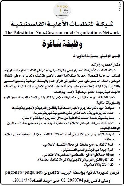 الفلسطينية| اعلامي/ة|