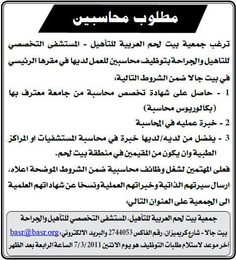 |جمعية العربية فلسطين|وظائف