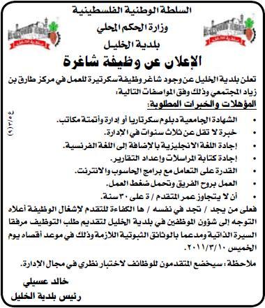 فلسطين|وظائف سكرتيرة| الفلسطينية