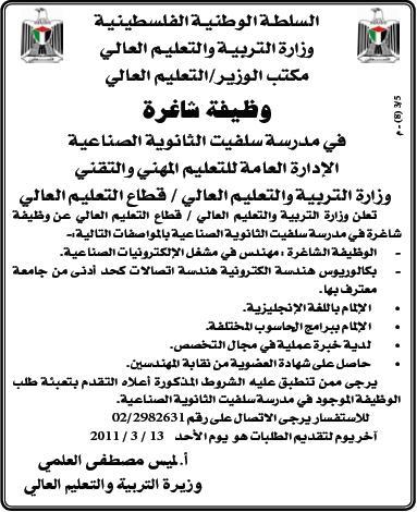 فلسطين|وظائف الثانوية الصناعية| الالكترونيات الصناعية|